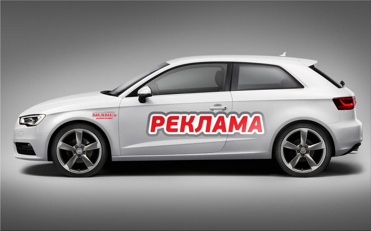 Варианты размещения рекламы на автомобилях