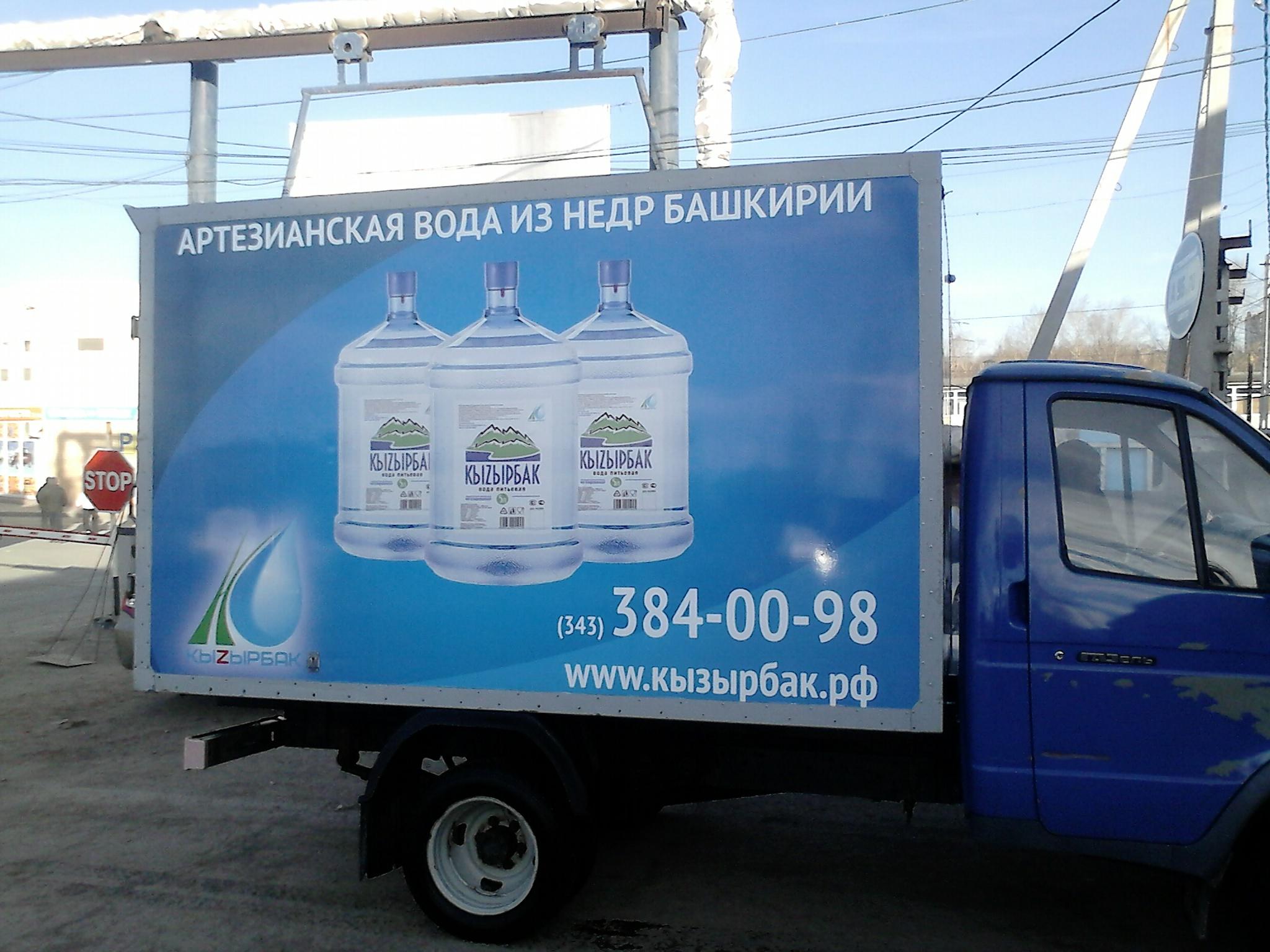 Реклама на грузовом авто для питьевой воды «KЫZЫРБАК».
