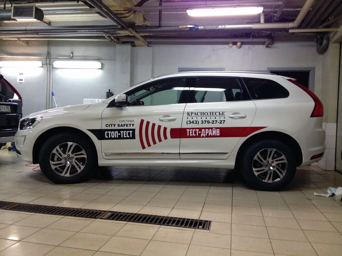 Оклейка авто для тест-драйв «Volvo» Автоцентр «КРАСНОЛЕСЬЕ»