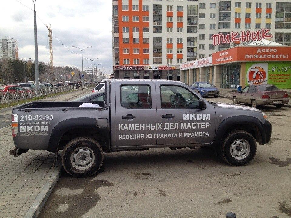 «НаклейАвто» для КДМ (Каменных Дел Мастер) сделали брендирование авто.