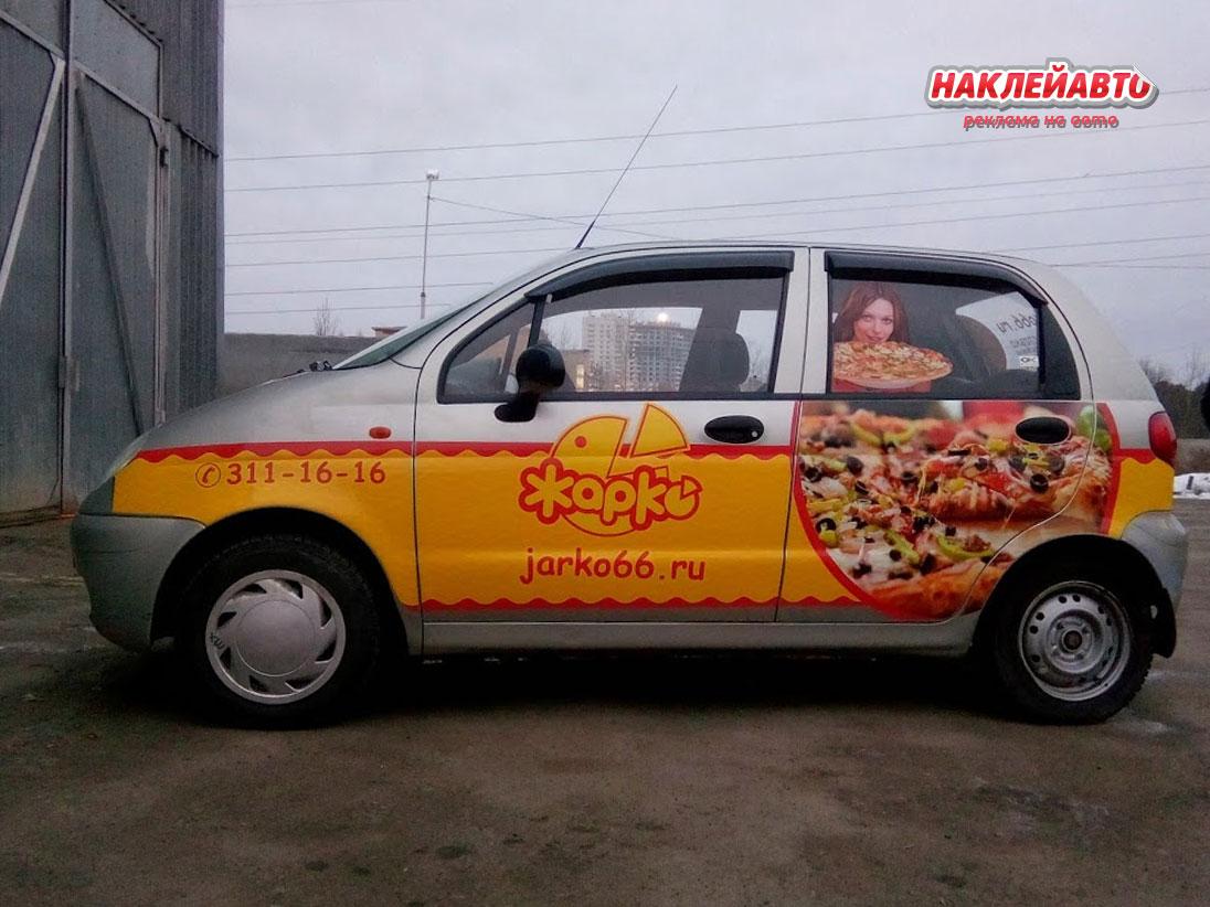 Оформление автомобиля Jarko66.ru