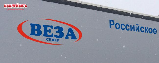 Реклама на тентах (газель-будка) и 3 фуры для компании ВЕЗА.