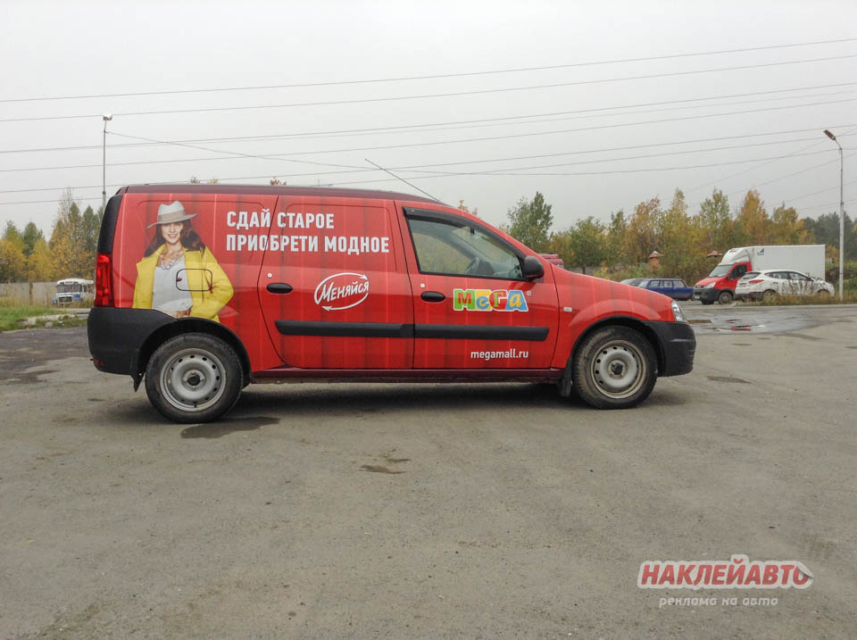 Реклама на транспорте для МЕГА-ЕКАТЕРИНБУРГ