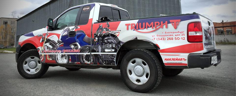 Мотоциклы TRIUMPH в Екатеринбурге