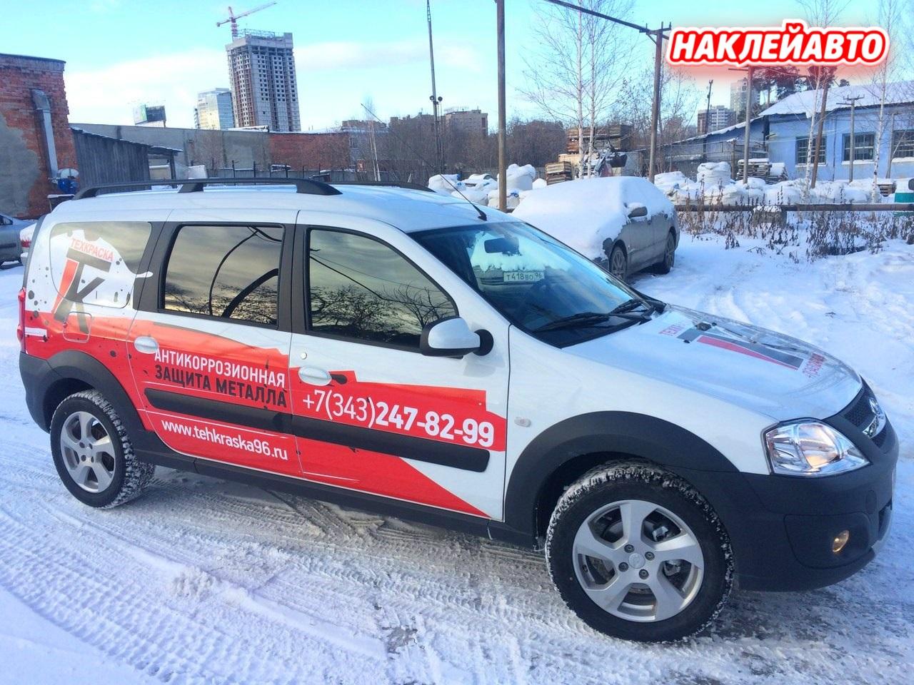 Брендирование транспорта в Екатеринбурге