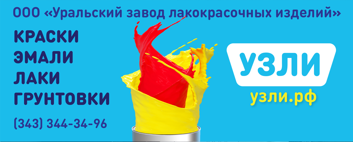 Уральский завод лакокрасочных изделий