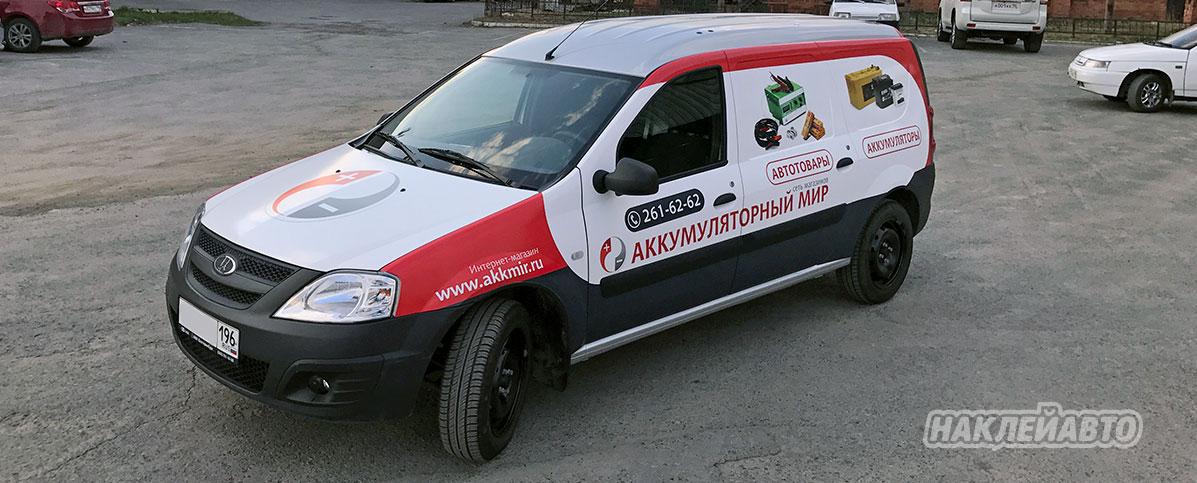Оклейка Лада Ларгус литой автомобильной пленкой